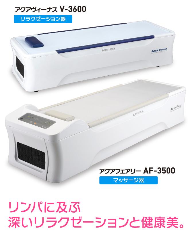 アクアフェアリーAF-3500&アクアヴィーナスV-3600